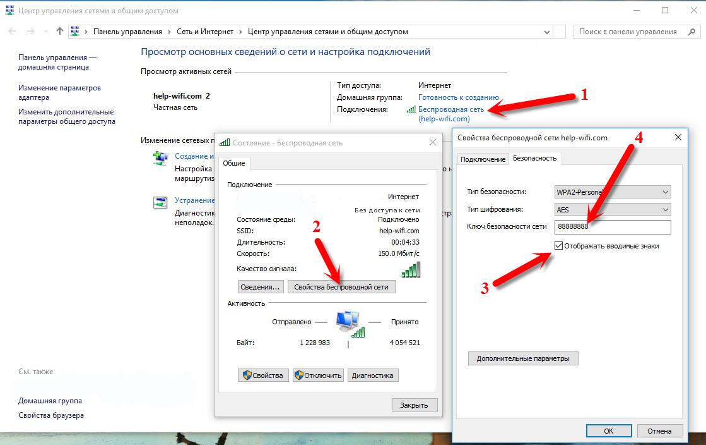 Как посмотреть пароль от wi fi на windows 7