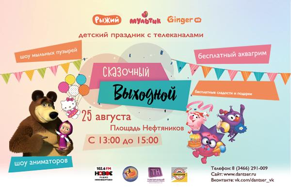 Детский праздник «Сказочный выходной» с компанией Данцер!