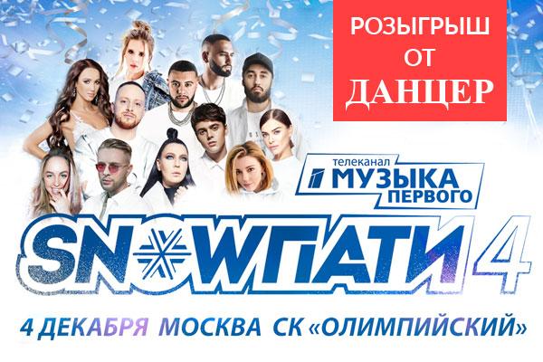 Snow Пати 4. Самое белое новогоднее шоу!