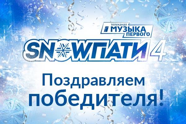 Поздравляем победителя розыгрыша «SnowПати 4»!