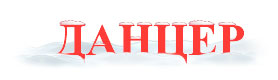 Данцер Logo
