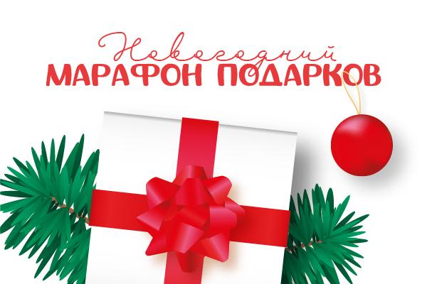 Старт Новогоднего Марафона Подарков!