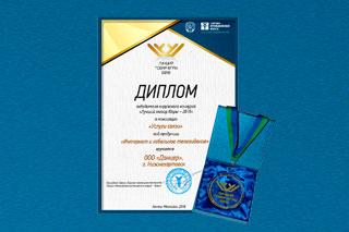 Мы — победители конкурса «Лучший товар Югры 2018»