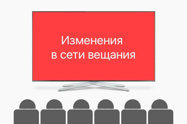 Изменения в вещании кабельного телевидения!