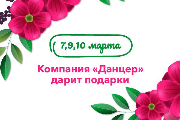 7, 9, и 10 марта «Данцер» дарит подарки!