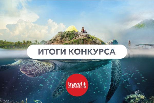 Итоги конкурса от Travel+Adventure и «Данцер»