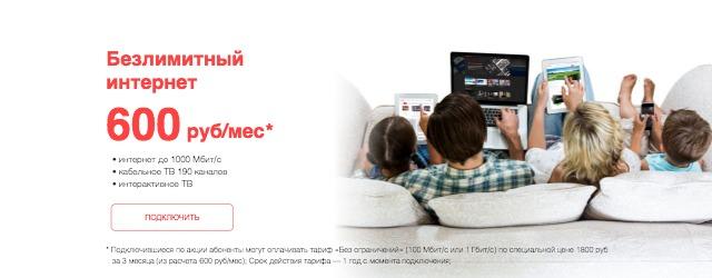 Подключить домашний интернет в Излучинске