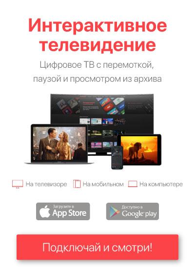 Подключай и смотри интерактивное ТВ!
