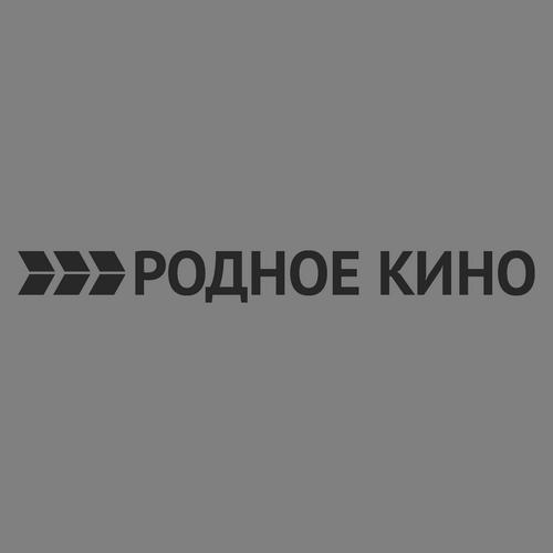 Логотип Родное кино