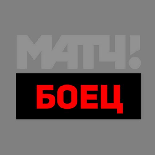 Логотип Боец