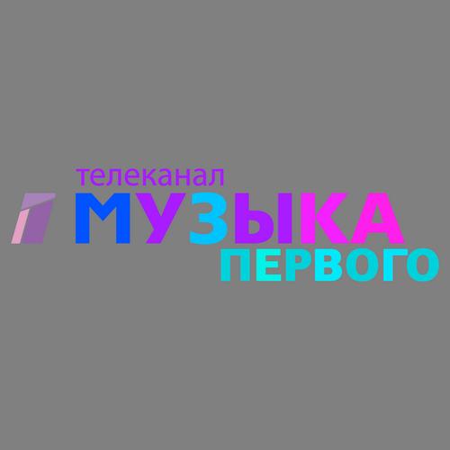 Логотип Музыка первого