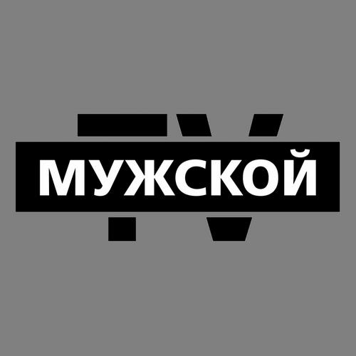 Логотип Мужской