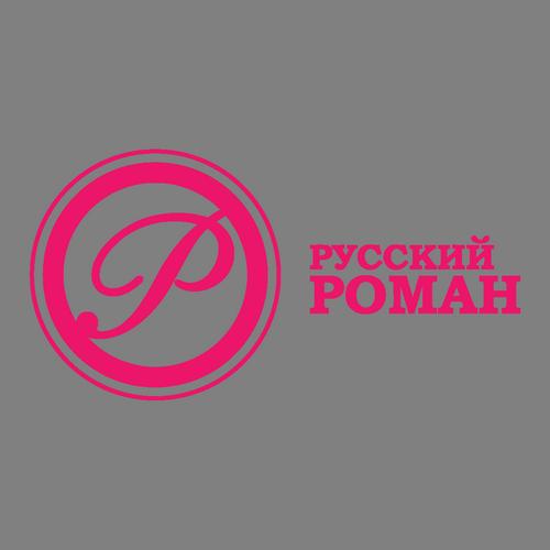 Логотип Русский роман