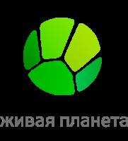 Логотип Живая планета