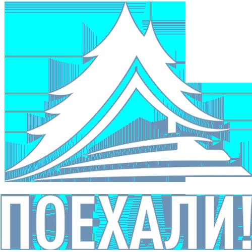 Логотип Поехали