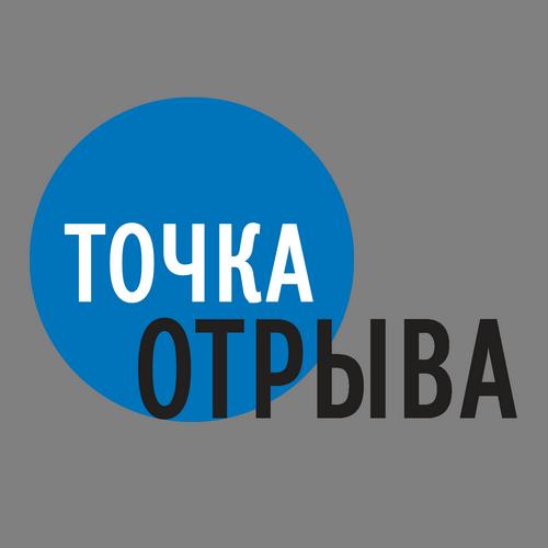 Логотип Точка отрыва